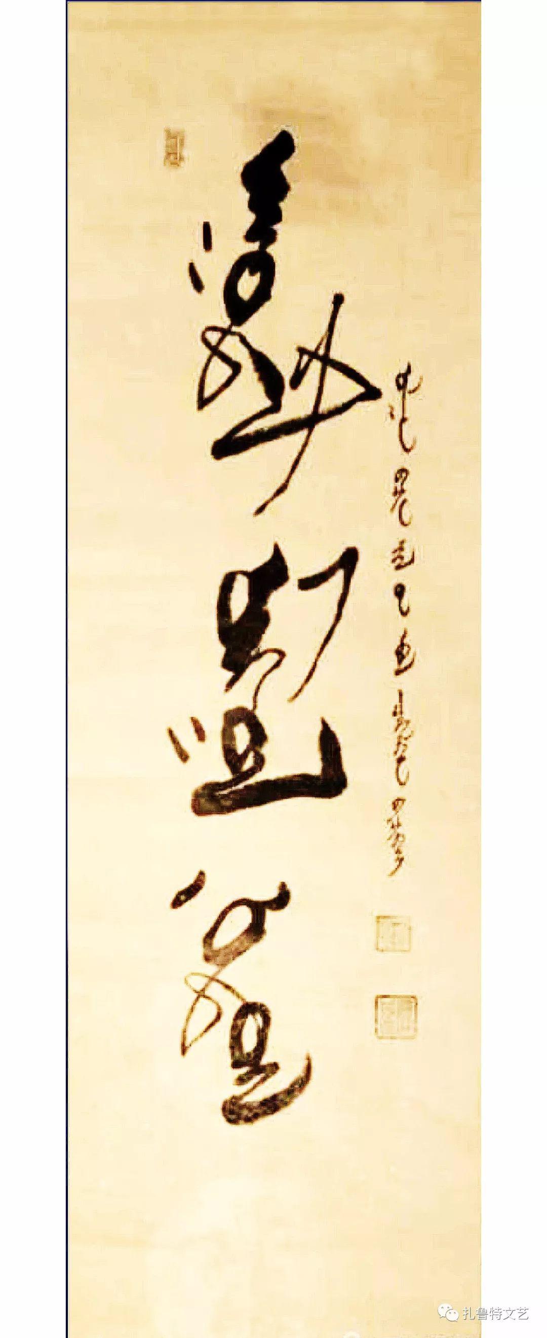 包策格乐很蒙古文书法作品欣赏(一) 第2张