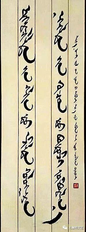 包策格乐很蒙古文书法作品欣赏(一) 第5张