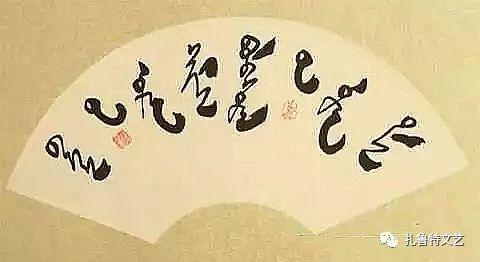 包策格乐很蒙古文书法作品欣赏(一) 第7张