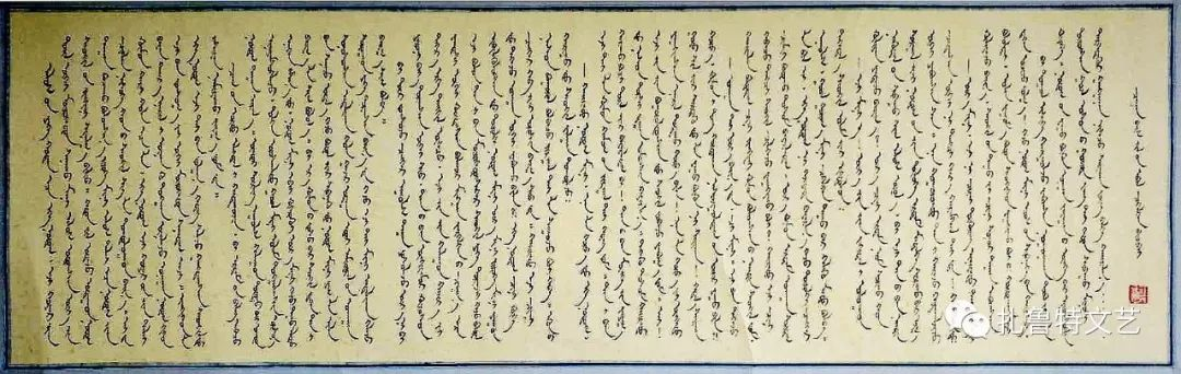 包策格乐很蒙古文书法作品欣赏(一) 第9张