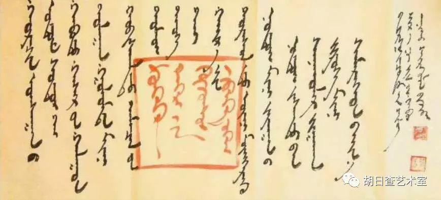 阿尼斯 • 蒙古文书法作品欣赏 第5张