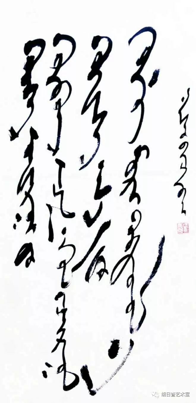 阿尼斯 • 蒙古文书法作品欣赏 第8张