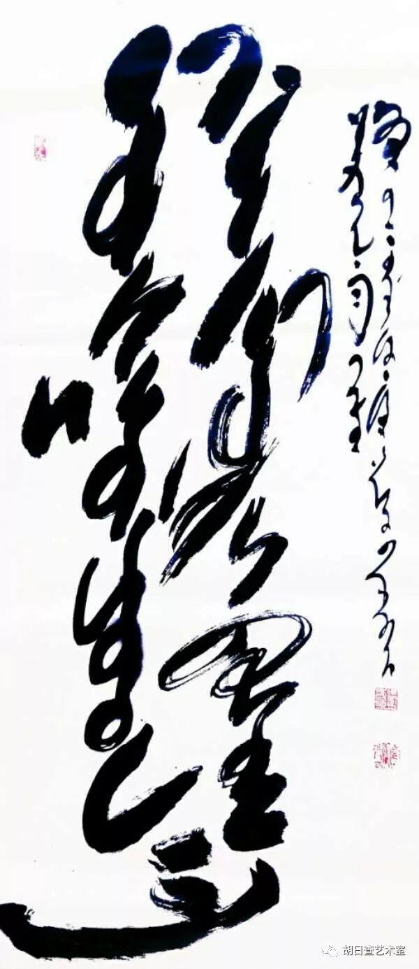 阿尼斯 • 蒙古文书法作品欣赏 第10张