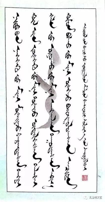 哈斯敖其尔蒙古文书法作品欣赏(一) 第3张
