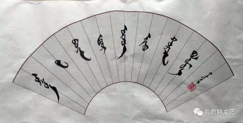 哈斯敖其尔蒙古文书法作品欣赏(一) 第7张