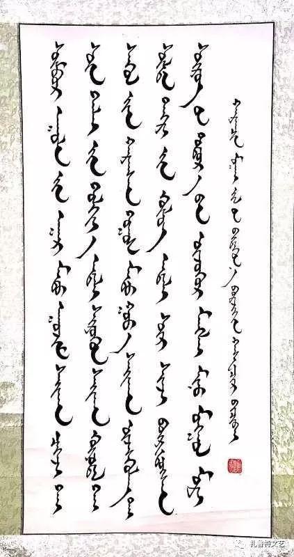 哈斯敖其尔蒙古文书法作品欣赏(一) 第4张