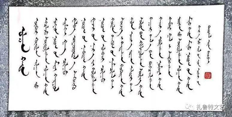 哈斯敖其尔蒙古文书法作品欣赏(一) 第6张