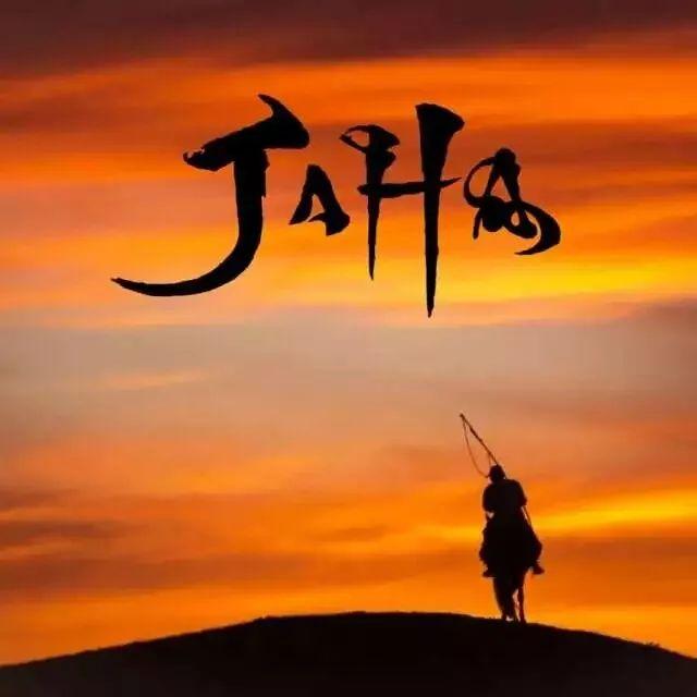 蒙古族青年乐队——JAHA 第2张 蒙古族青年乐队——JAHA 蒙古音乐