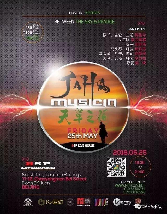 蒙古族青年乐队——JAHA 第16张 蒙古族青年乐队——JAHA 蒙古音乐