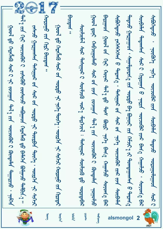 蒙古族制作马鞭的传统手艺 第3张