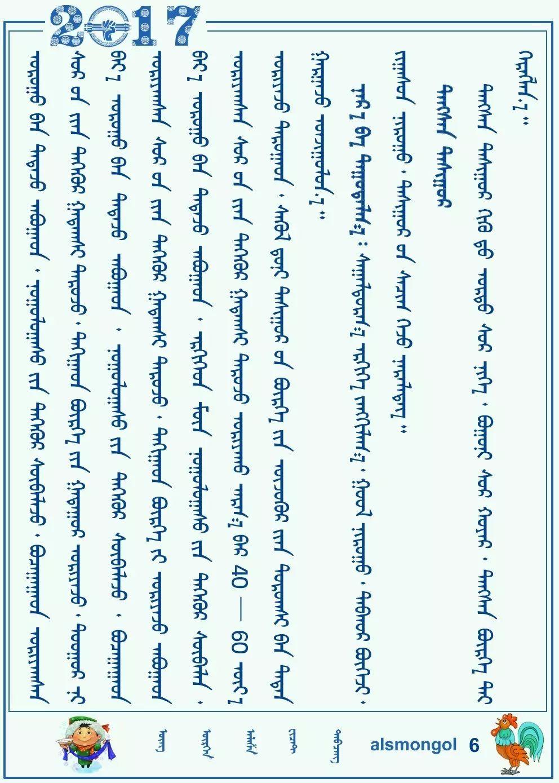 蒙古族制作马鞭的传统手艺 第9张