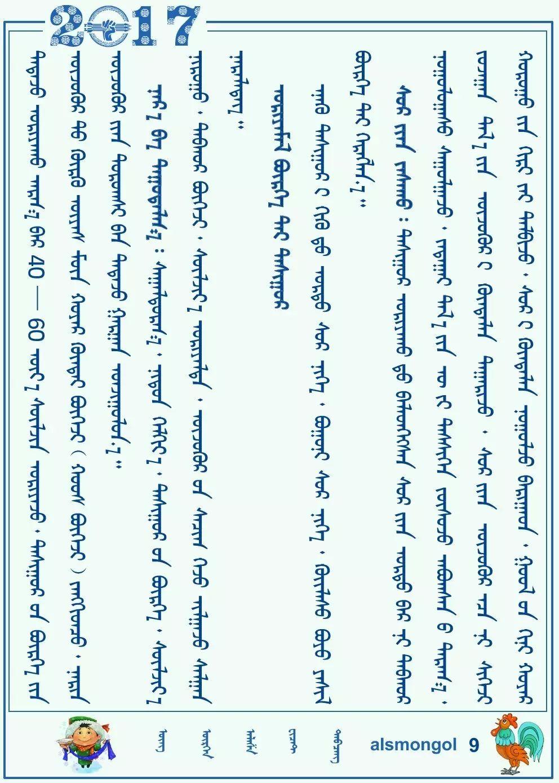 蒙古族制作马鞭的传统手艺 第13张