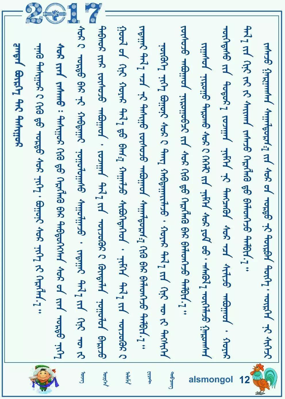蒙古族制作马鞭的传统手艺 第17张