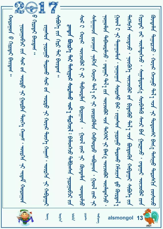 蒙古族制作马鞭的传统手艺 第19张