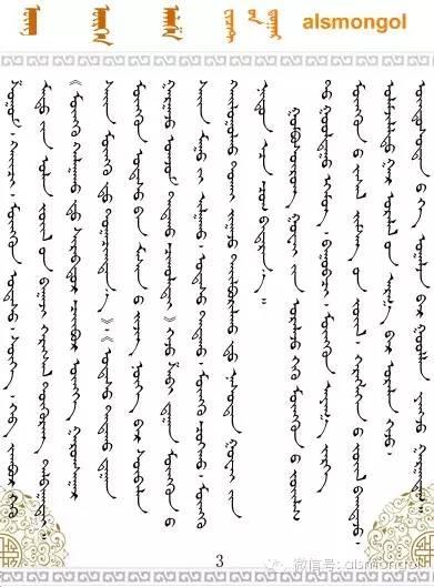 【蒙古文】老银匠贡布苏荣的祖传手艺 第4张
