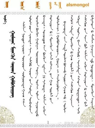 【蒙古文】老银匠贡布苏荣的祖传手艺 第2张
