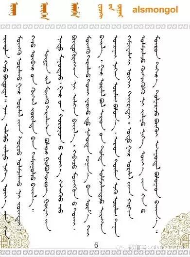 【蒙古文】老银匠贡布苏荣的祖传手艺 第9张