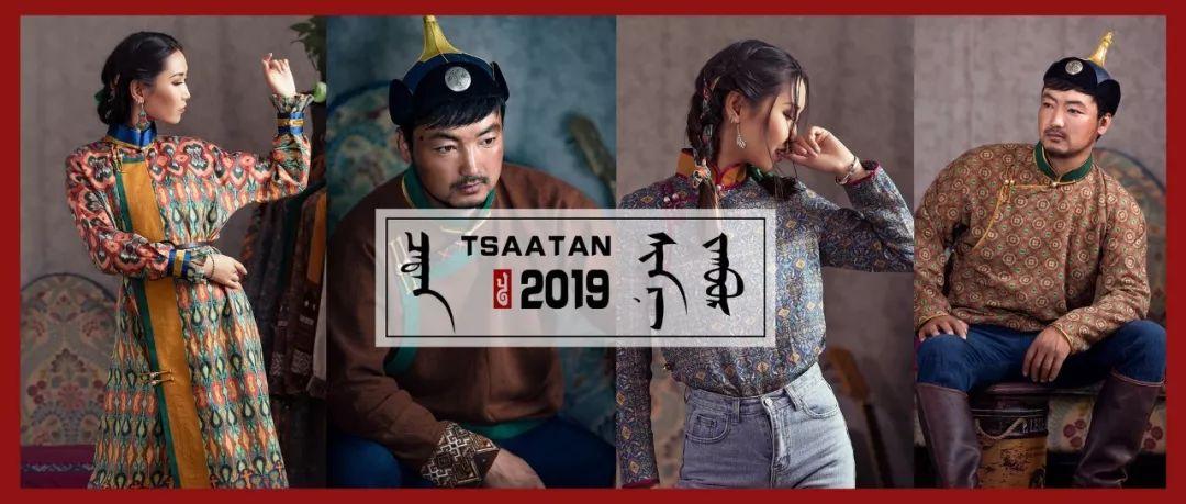 TSAATAN蒙古时装 2019新款,来自驯鹿人的独特魅力! 第1张 TSAATAN蒙古时装 2019新款,来自驯鹿人的独特魅力! 蒙古服饰