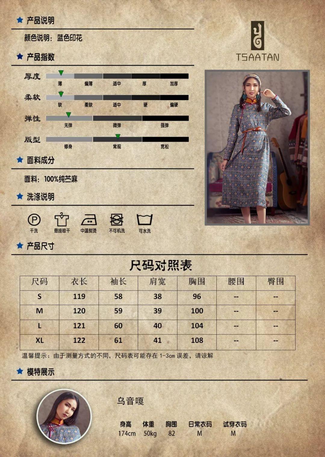 TSAATAN蒙古时装 2019新款,来自驯鹿人的独特魅力! 第31张