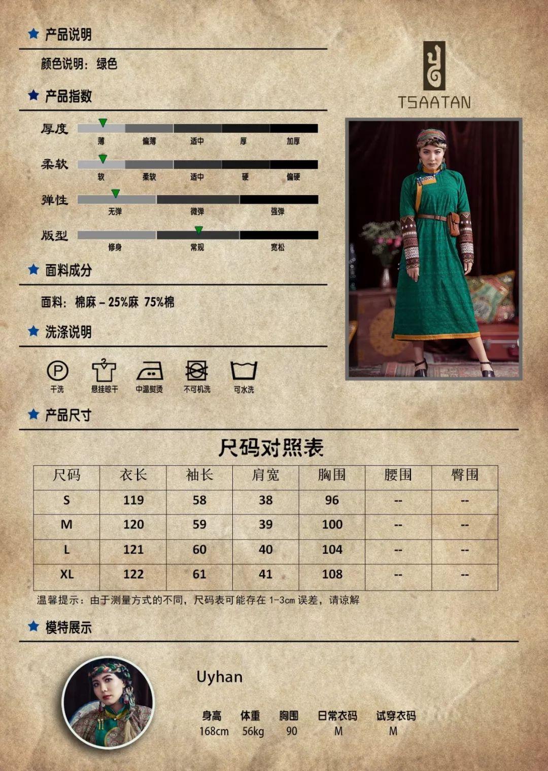 TSAATAN蒙古时装 2019新款,来自驯鹿人的独特魅力! 第58张