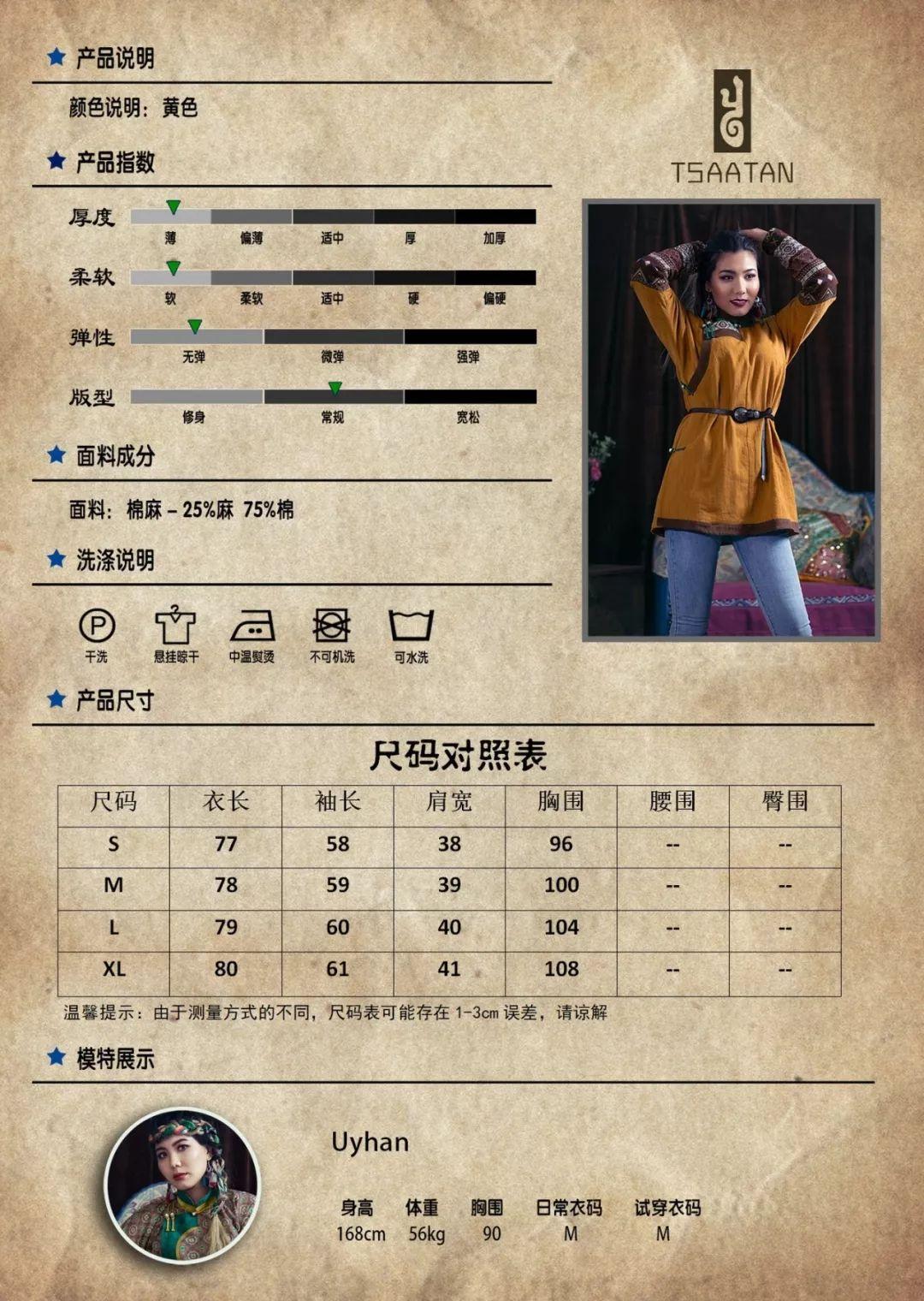 TSAATAN蒙古时装 2019新款,来自驯鹿人的独特魅力! 第67张 TSAATAN蒙古时装 2019新款,来自驯鹿人的独特魅力! 蒙古服饰