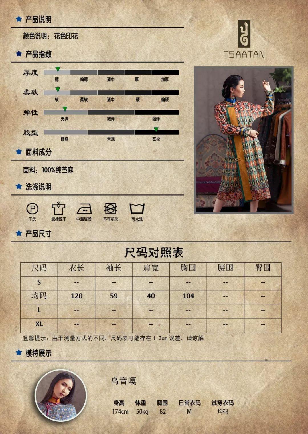 TSAATAN蒙古时装 2019新款,来自驯鹿人的独特魅力! 第73张