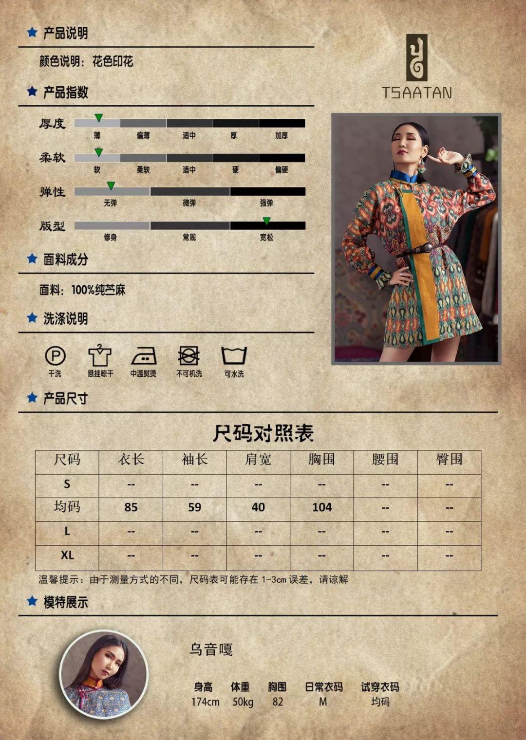 TSAATAN蒙古时装 2019新款,来自驯鹿人的独特魅力! 第76张 TSAATAN蒙古时装 2019新款,来自驯鹿人的独特魅力! 蒙古服饰