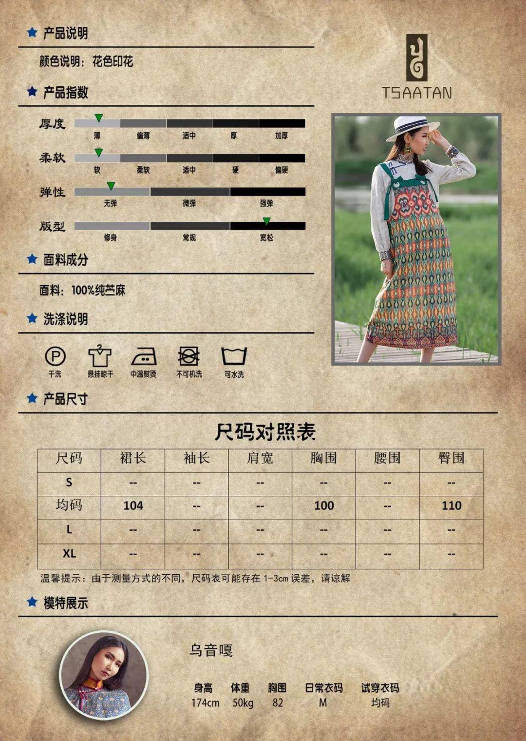 TSAATAN蒙古时装 2019新款,来自驯鹿人的独特魅力! 第87张