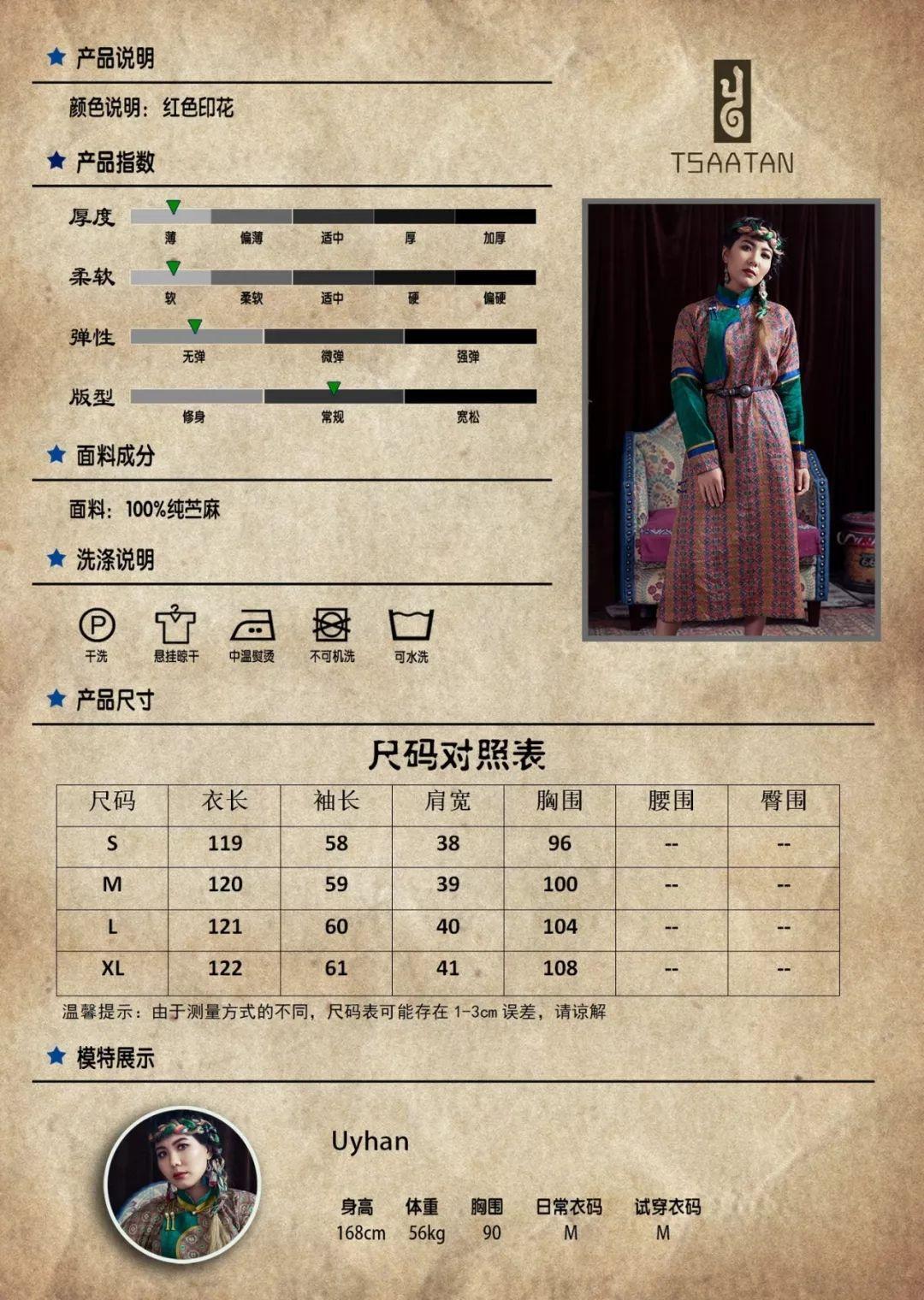 TSAATAN蒙古时装 2019新款,来自驯鹿人的独特魅力! 第98张
