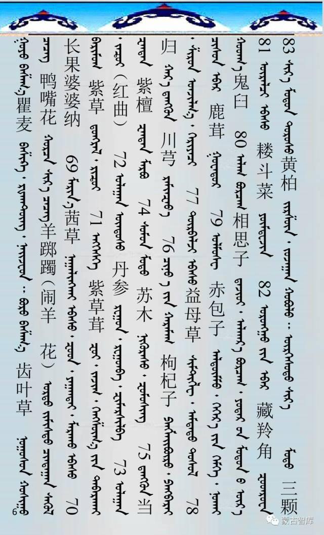 蒙古药材的蒙古、藏、汉译名称对照 第7张 蒙古药材的蒙古、藏、汉译名称对照 蒙古文库