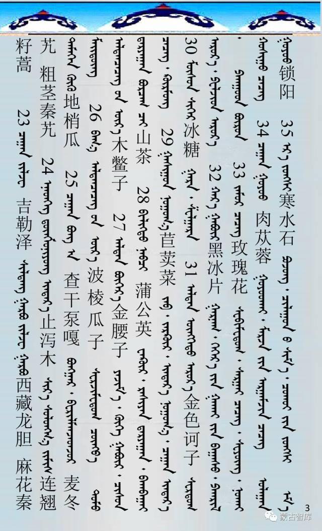 蒙古药材的蒙古、藏、汉译名称对照 第4张 蒙古药材的蒙古、藏、汉译名称对照 蒙古文库
