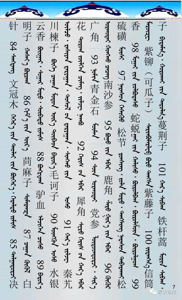 蒙古药材的蒙古、藏、汉译名称对照 第8张 蒙古药材的蒙古、藏、汉译名称对照 蒙古文库