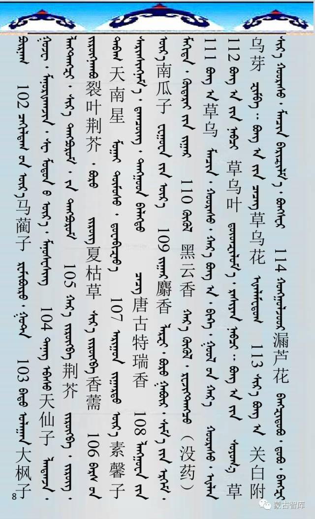 蒙古药材的蒙古、藏、汉译名称对照 第9张 蒙古药材的蒙古、藏、汉译名称对照 蒙古文库