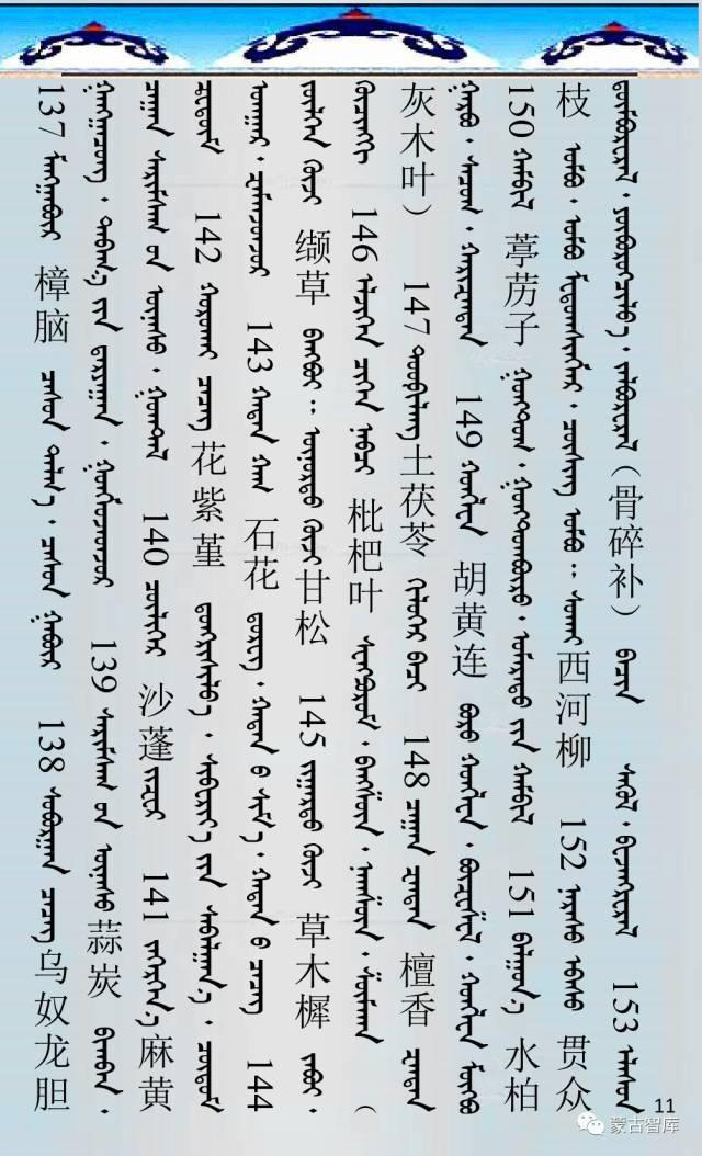 蒙古药材的蒙古、藏、汉译名称对照 第12张 蒙古药材的蒙古、藏、汉译名称对照 蒙古文库