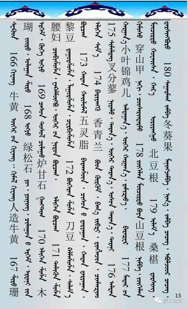 蒙古药材的蒙古、藏、汉译名称对照 第14张 蒙古药材的蒙古、藏、汉译名称对照 蒙古文库