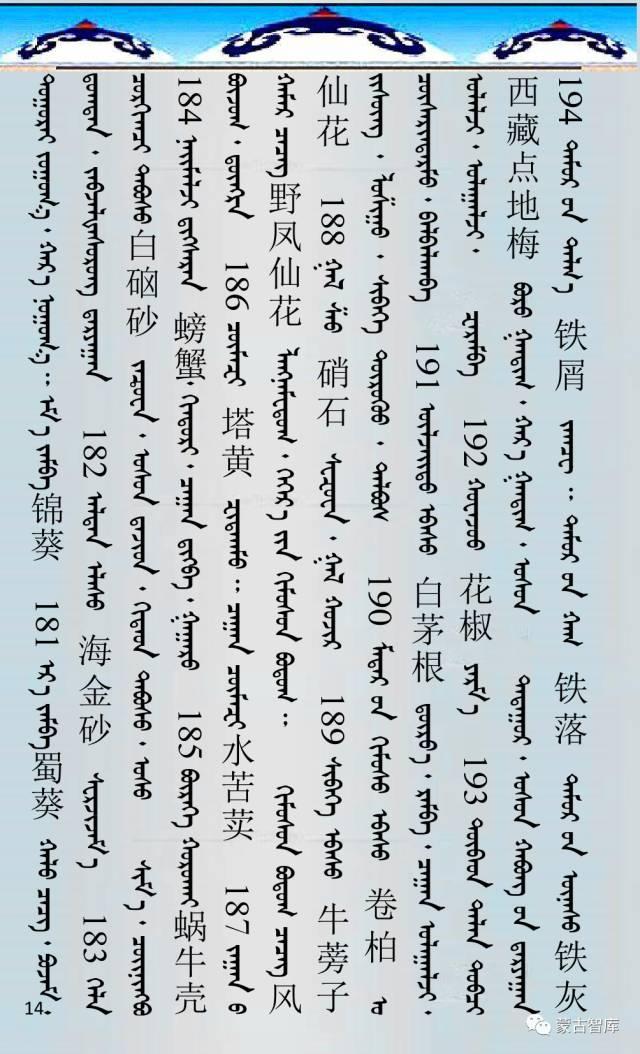 蒙古药材的蒙古、藏、汉译名称对照 第15张 蒙古药材的蒙古、藏、汉译名称对照 蒙古文库