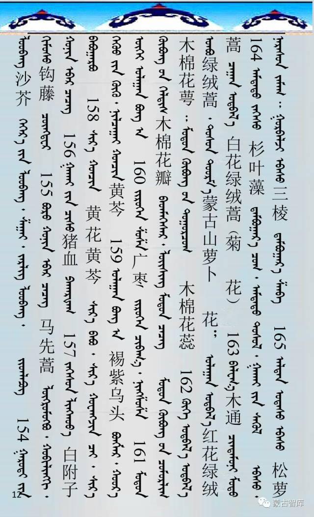 蒙古药材的蒙古、藏、汉译名称对照 第13张 蒙古药材的蒙古、藏、汉译名称对照 蒙古文库