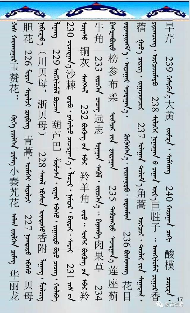 蒙古药材的蒙古、藏、汉译名称对照 第18张 蒙古药材的蒙古、藏、汉译名称对照 蒙古文库