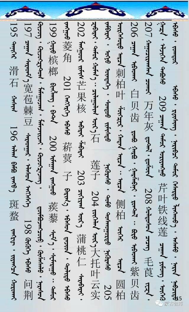 蒙古药材的蒙古、藏、汉译名称对照 第16张 蒙古药材的蒙古、藏、汉译名称对照 蒙古文库