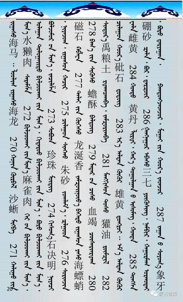 蒙古药材的蒙古、藏、汉译名称对照 第21张 蒙古药材的蒙古、藏、汉译名称对照 蒙古文库
