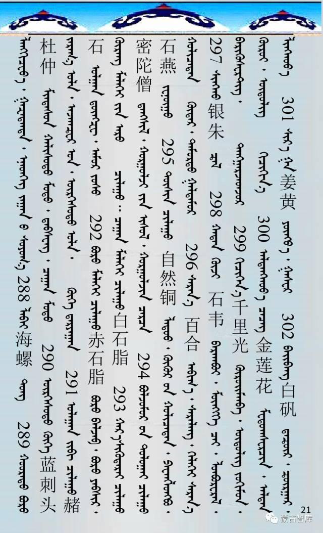 蒙古药材的蒙古、藏、汉译名称对照 第22张 蒙古药材的蒙古、藏、汉译名称对照 蒙古文库