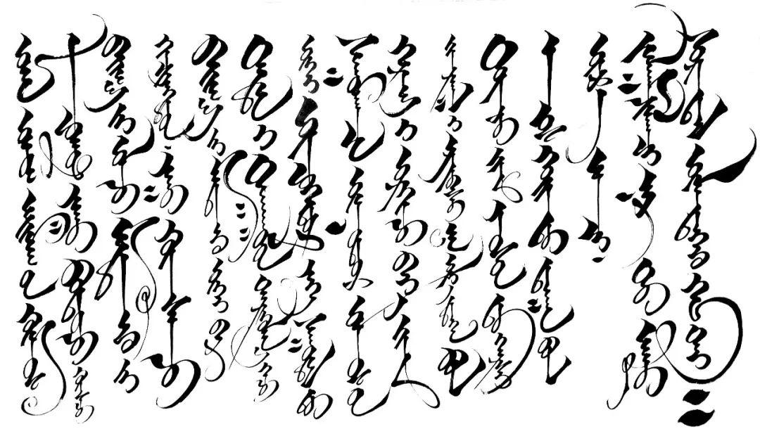 蒙古書法 第12张