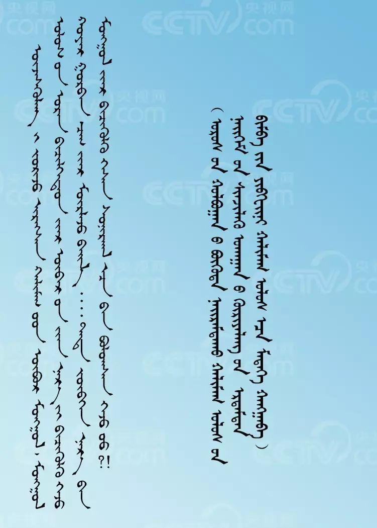 卡尔梅克共和国首次举办蒙古书法展览 第9张