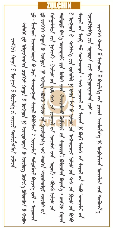 成吉思汗陵的建造与设计过程  (蒙古文) 第2张