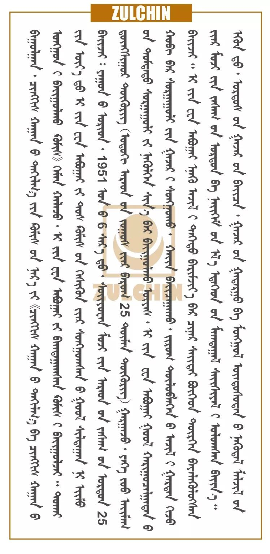 成吉思汗陵的建造与设计过程  (蒙古文) 第6张