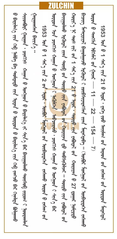 成吉思汗陵的建造与设计过程  (蒙古文) 第5张