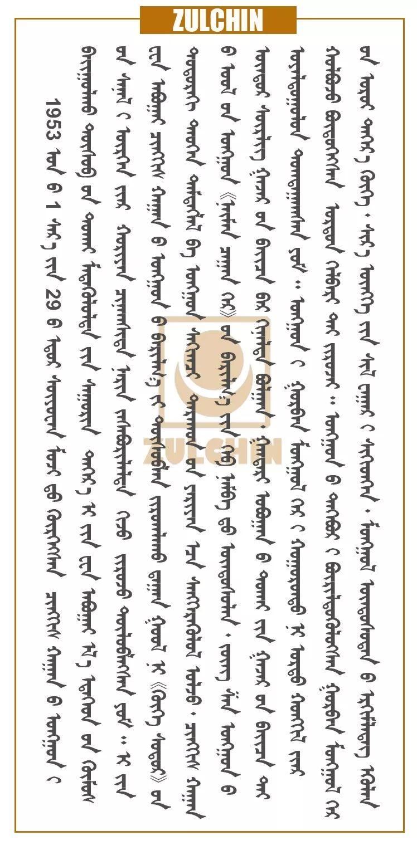 成吉思汗陵的建造与设计过程  (蒙古文) 第9张
