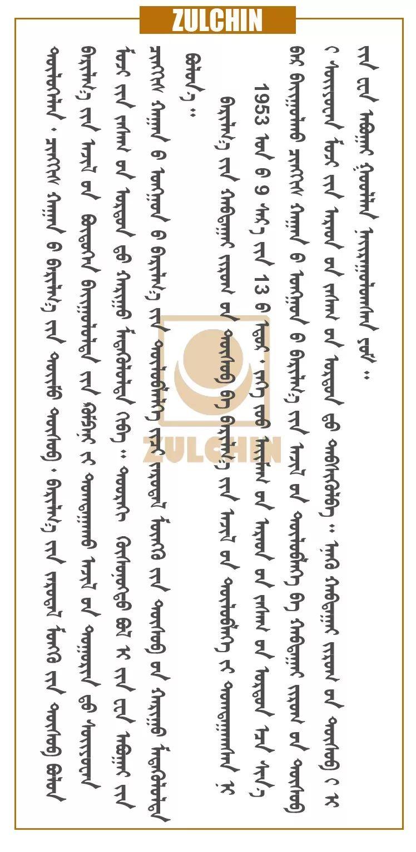 成吉思汗陵的建造与设计过程  (蒙古文) 第8张
