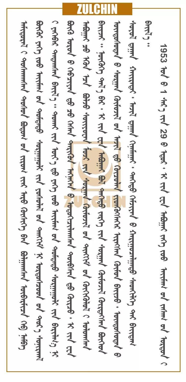 成吉思汗陵的建造与设计过程  (蒙古文) 第7张