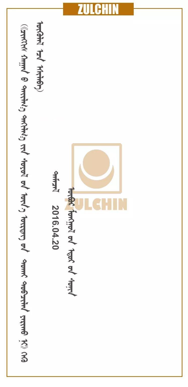 成吉思汗陵的建造与设计过程  (蒙古文) 第15张